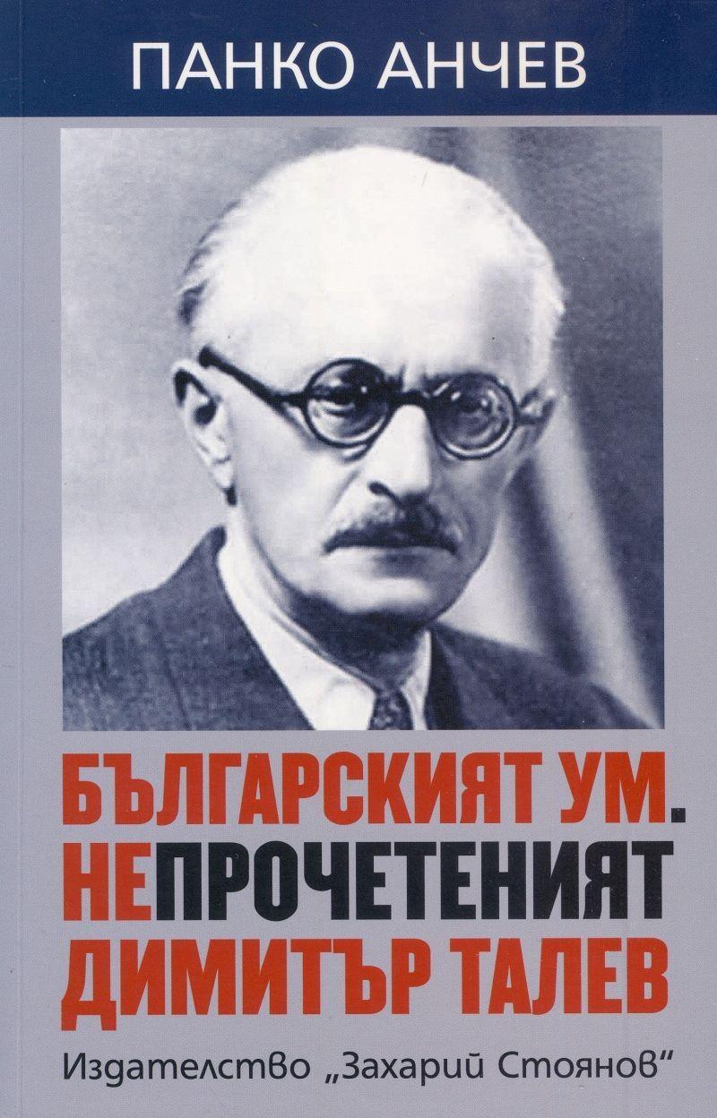 balgarskiyat-um-neprocheteniyat-dimitar-talev - 1