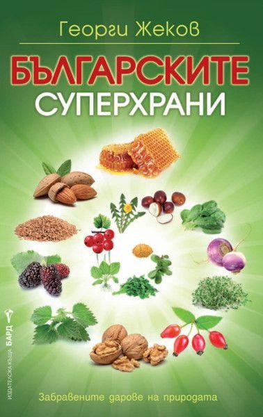Българските суперхрани - 1