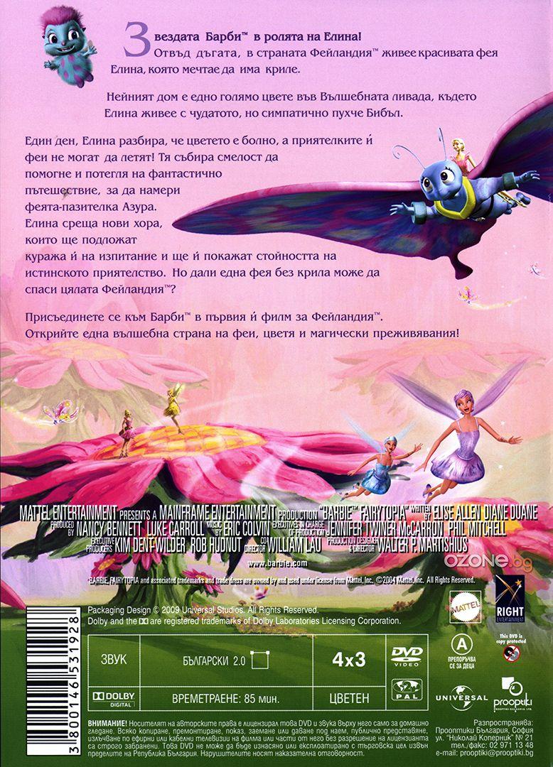 Барби във Фейландия (DVD) - 3