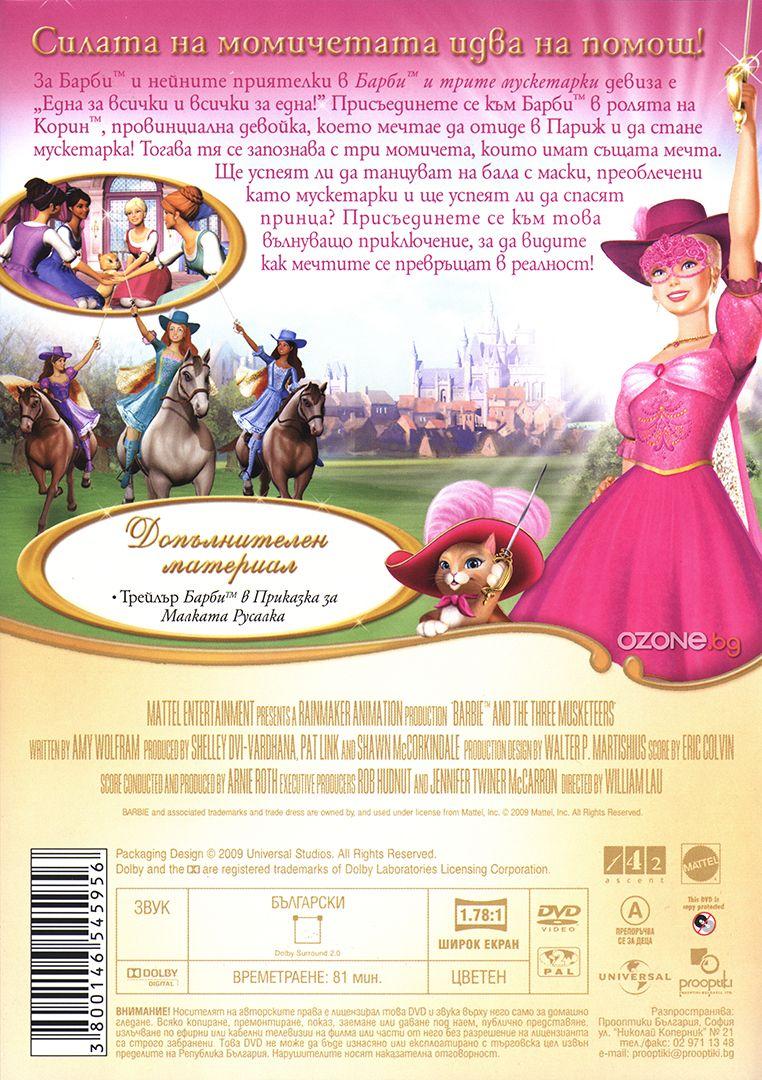 Барби и трите мускетарки (DVD) - 2