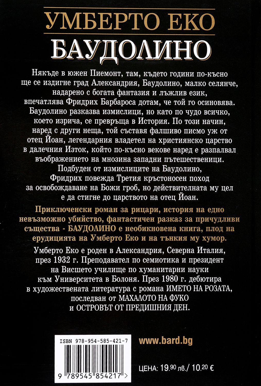 Баудолино - 2