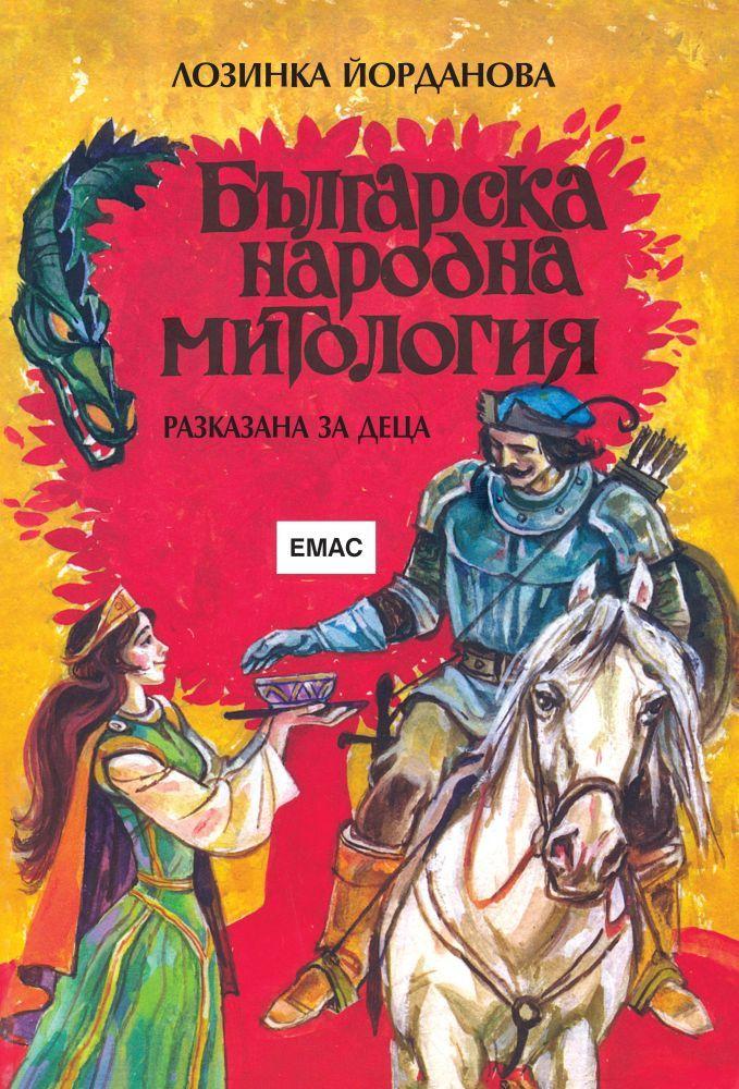 Българска народна митология - разказана за деца - 1