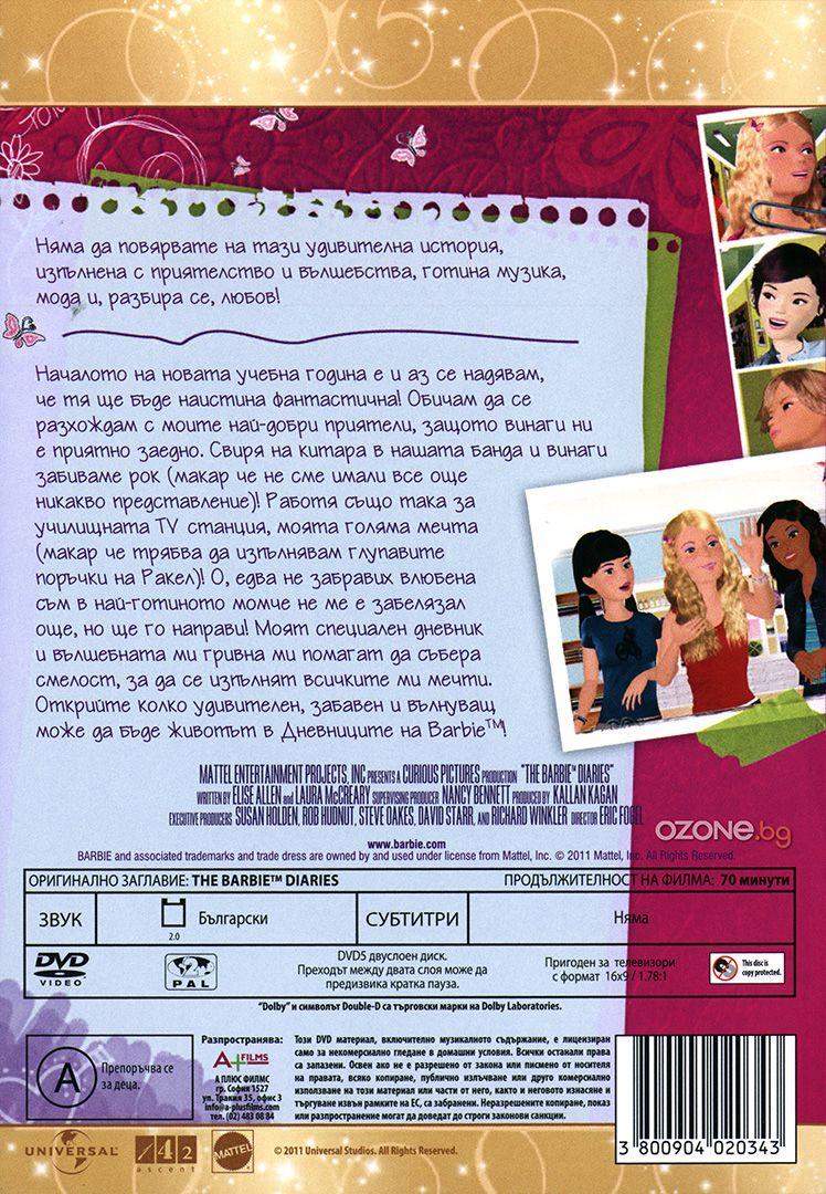 Барби: Дневниците на Барби (DVD) - 3