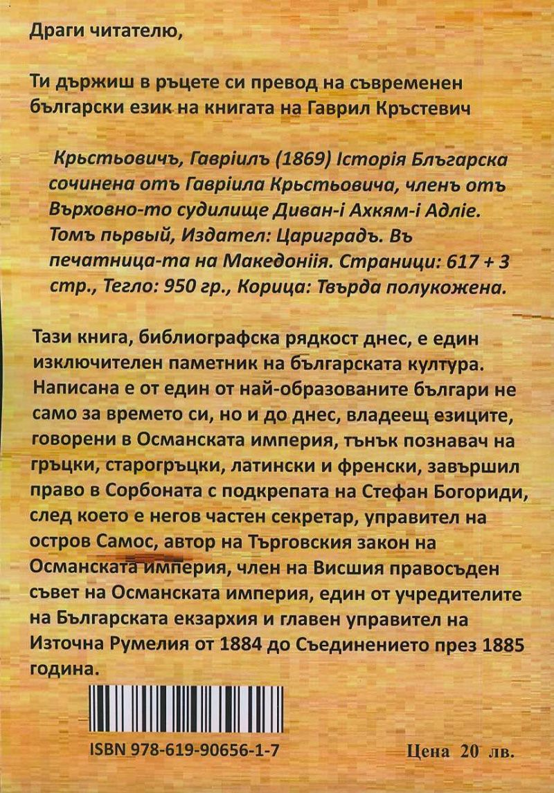 Българска история Т.1: Българска история под името на хуните - 2