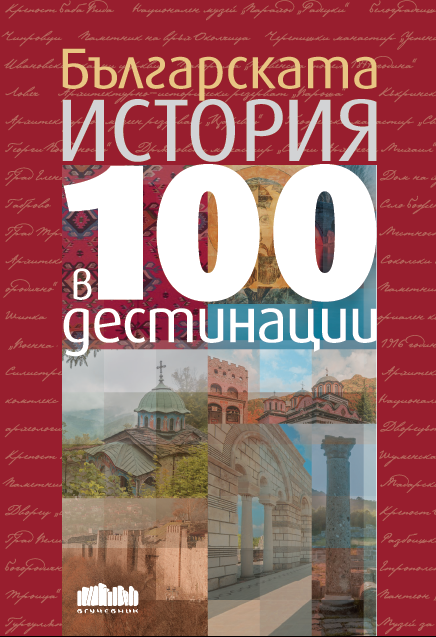 balgarskata-istoriya-v-100-destinatsii - 1