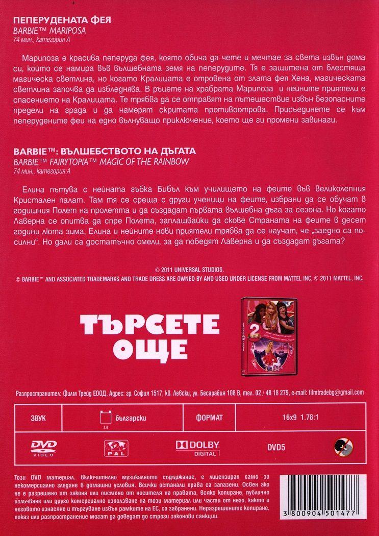 Барби Пакет: Пеперудената фея и Вълшебството на дъгата (2 DVD) - 2