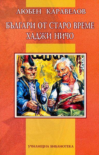 Българи от старо време. Хаджи Ничо - 1