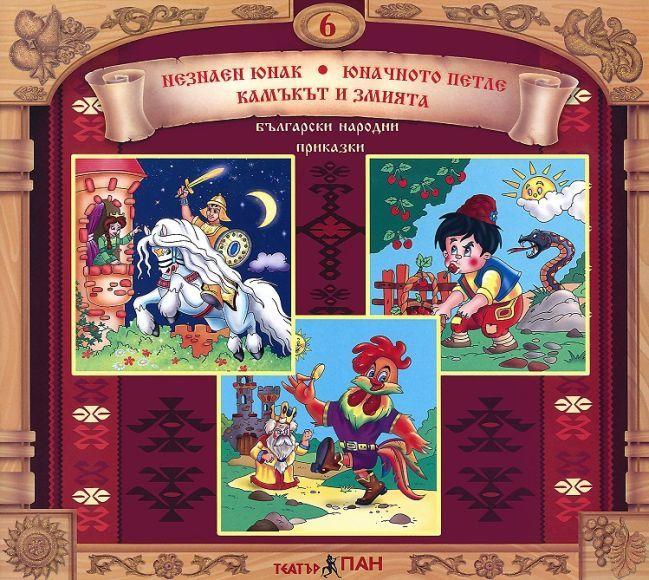 Български народни приказки 6: Незнаен юнак + CD - 1