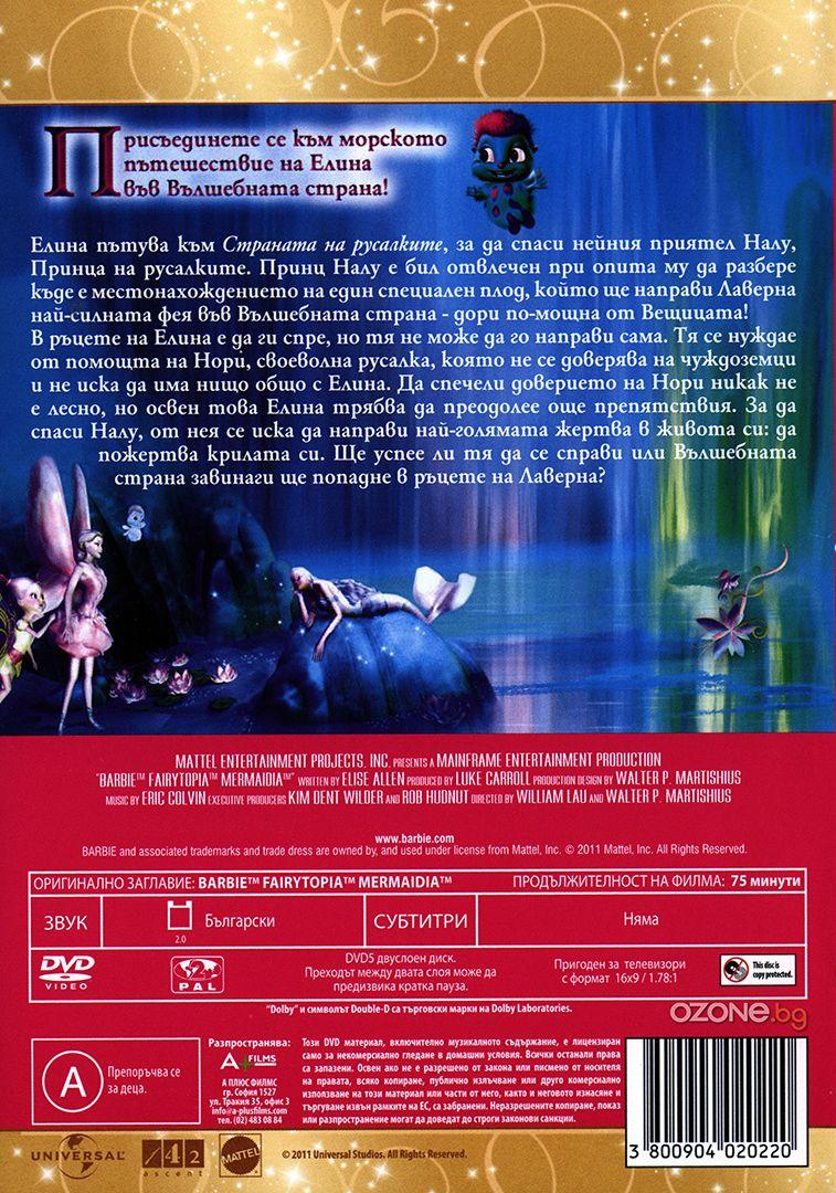 Барби: Приказния свят на русалките (DVD) - 2