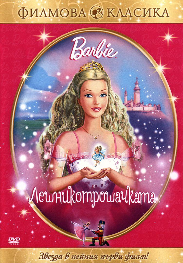 Барби: Лешникотрошачката (DVD) - 1