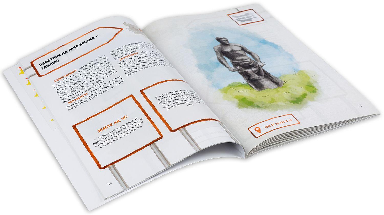 Българските паметници (книга-албум със стикери)-7 - 8