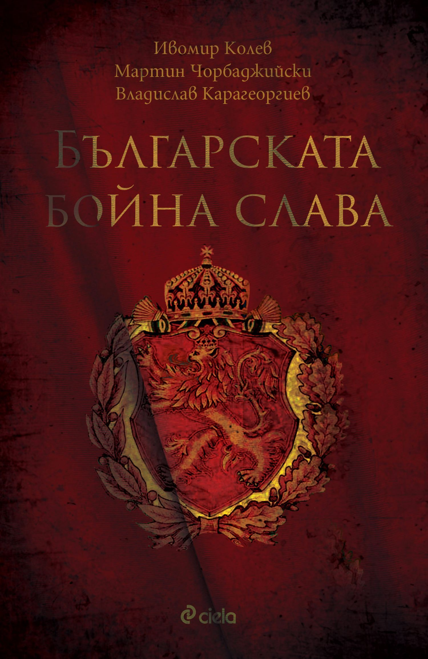 Българската бойна слава - 1