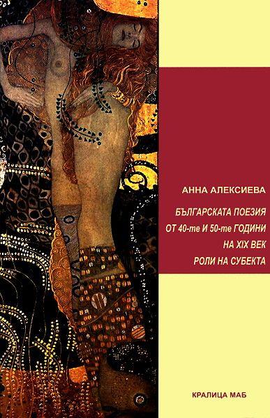 Българската поезия от 40-50-те г. на XIX век. Роли на субекта - 1