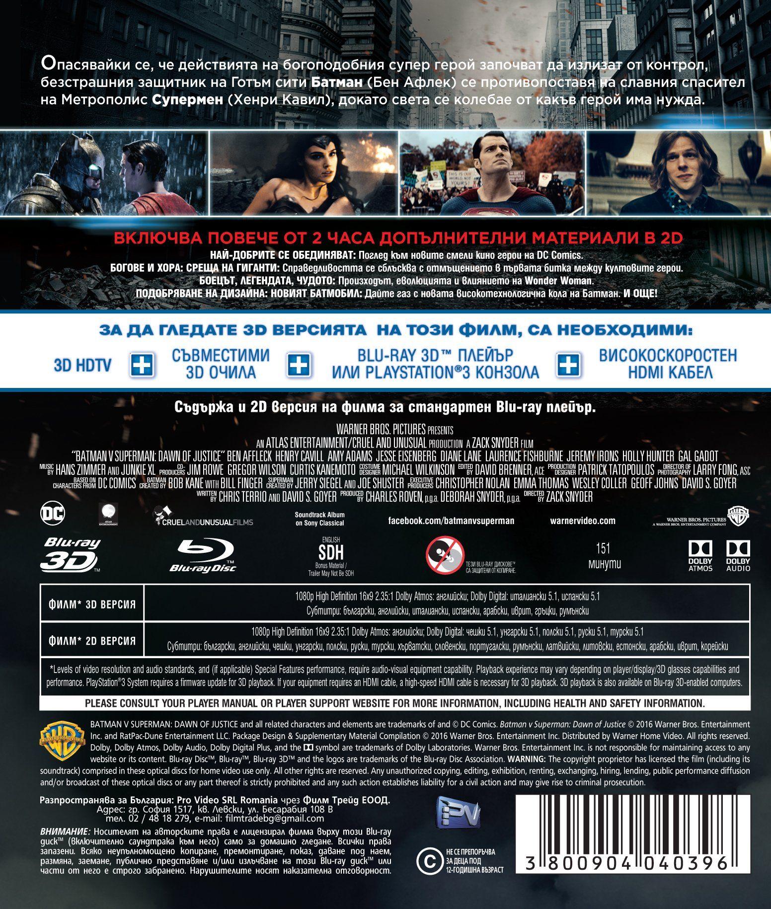 Батман срещу Супермен: Зората на справедливостта - Kино версия 3D+2D (Blu-Ray) - 3