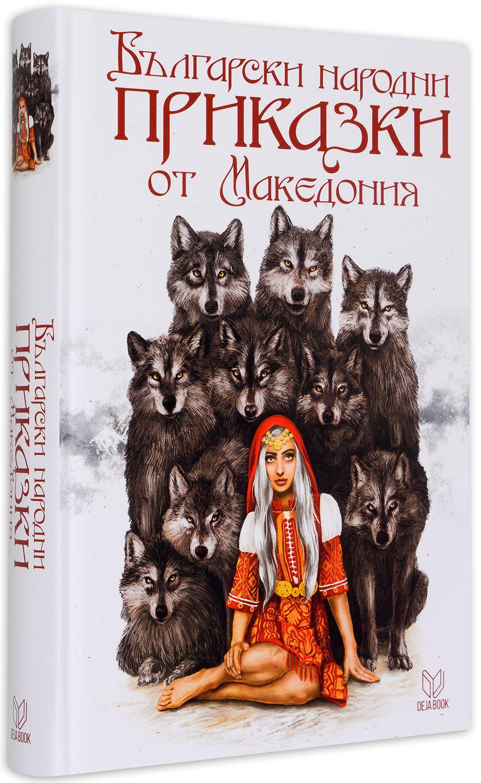 Български народни приказки от Македония-3 - 3