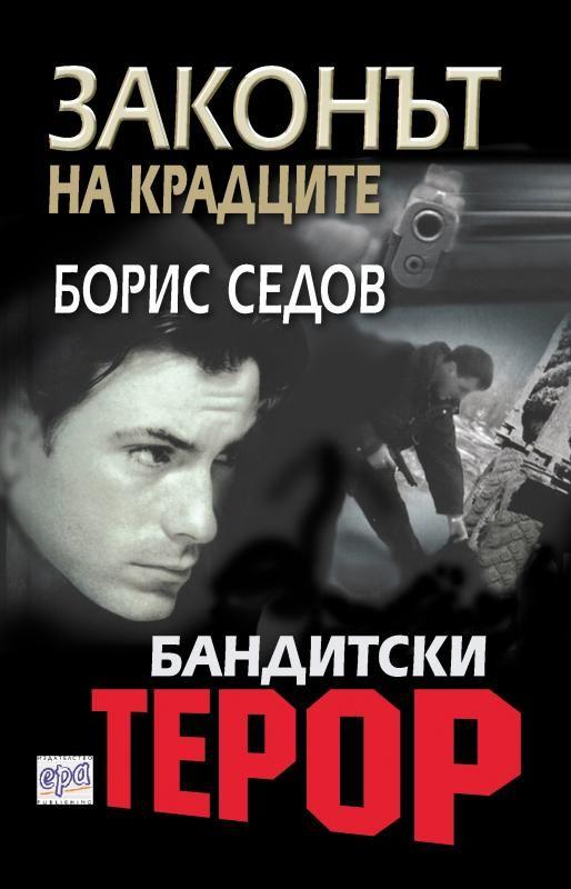 Бандитски терор - 1