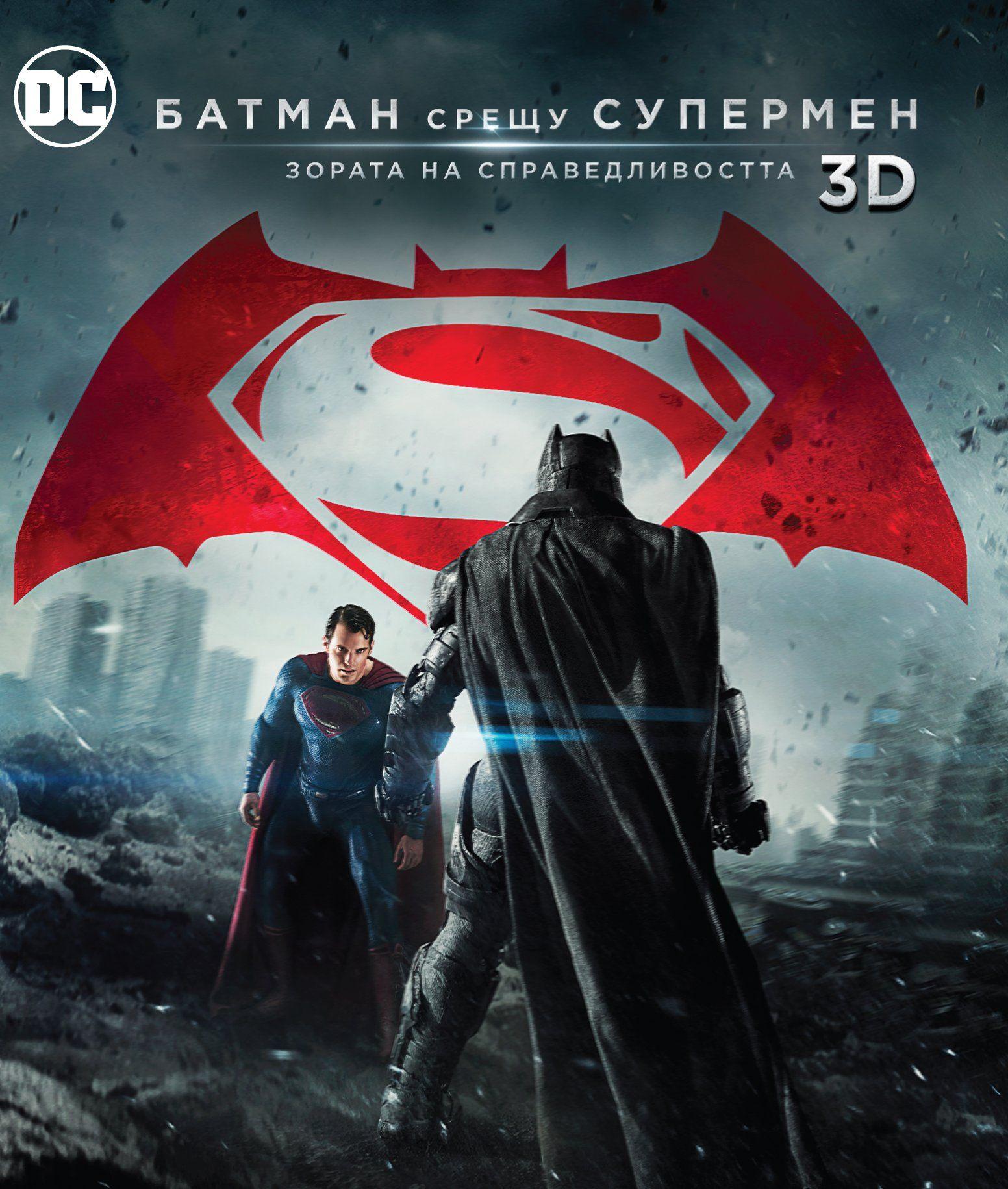 Батман срещу Супермен: Зората на справедливостта - Kино версия 3D+2D (Blu-Ray) - 1