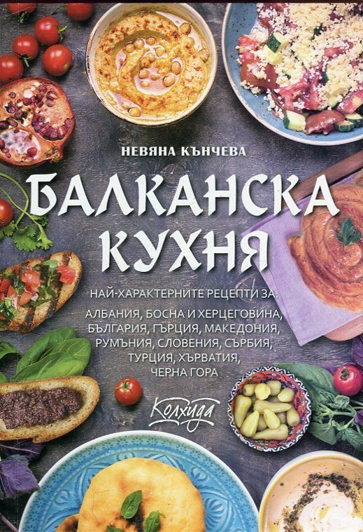 Балканска кухня - 1