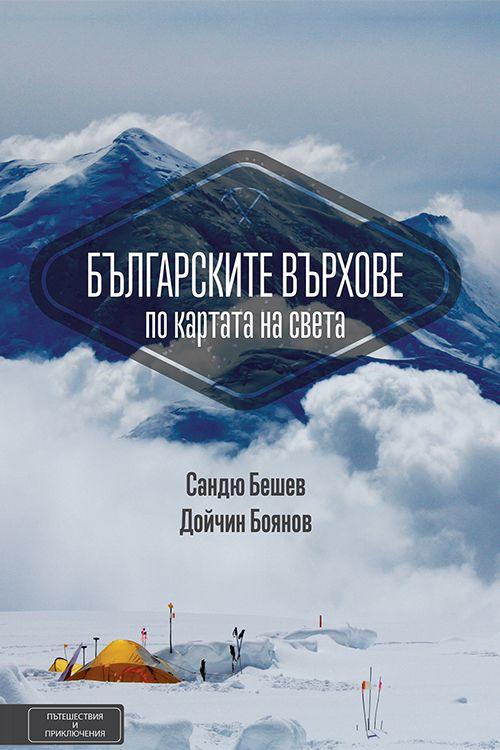 Българските върхове по картата на света - 1