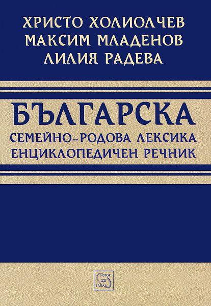 Българска семейно-родова лексика. Енциклопедичен речник (твърди корици) - 1