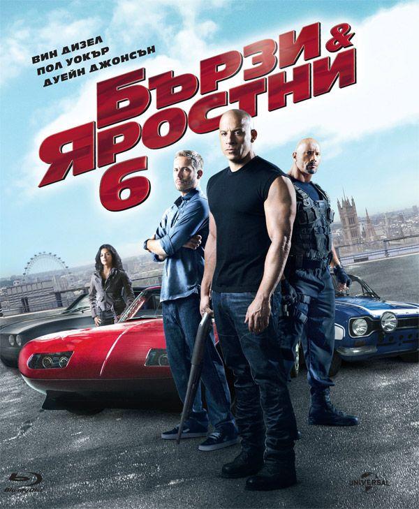 Бързи и яростни 6 (Blu-Ray) - 1