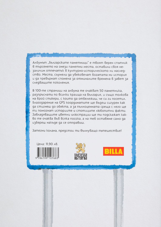 Българските паметници (книга-албум със стикери)-1 - 2