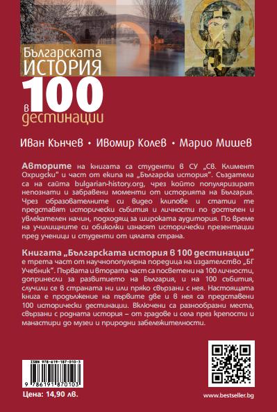 balgarskata-istoriya-v-100-destinatsii-1 - 2
