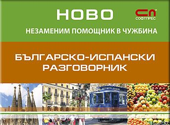 Българско-испански разговорник - 1