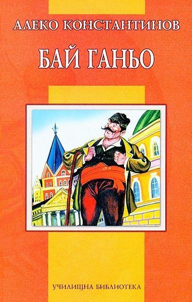 Бай Ганьо (Дамян Яков) - 1