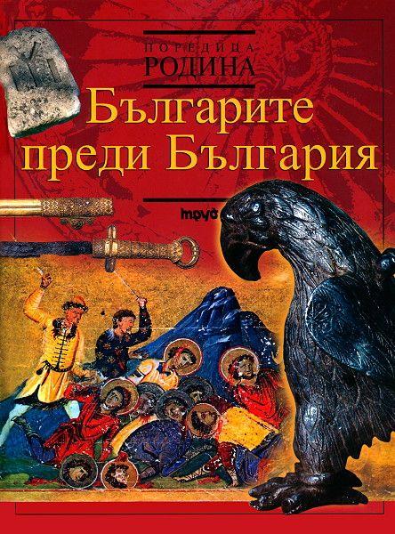 Българите преди България (твърди корици) - 1