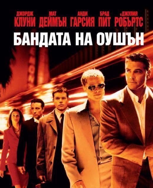 Бандата на Оушън (Blu-Ray) - 1