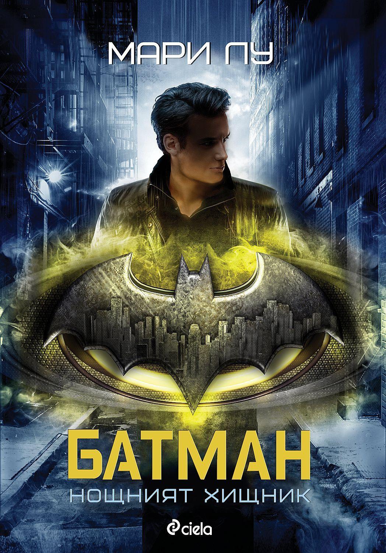 Батман. Нощният хищник - 1