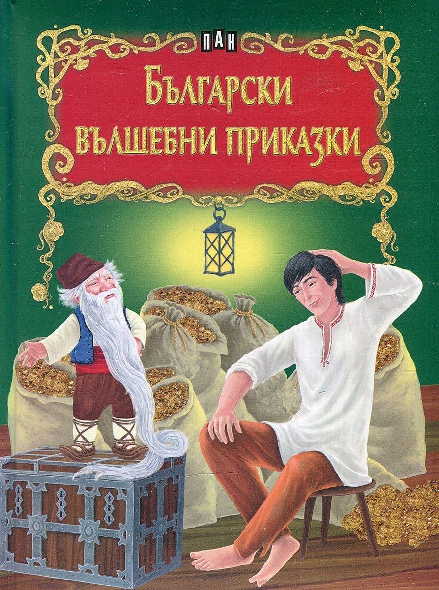Български вълшебни приказки (твърди корици) - 1