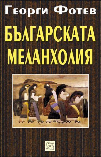 Българската меланхолия - 1