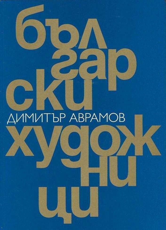 Български художници - 1
