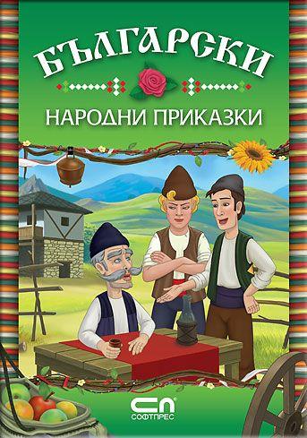 balgarski-narodni-prikazki-softpres - 1