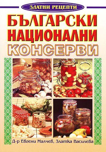Български национални консерви - 1