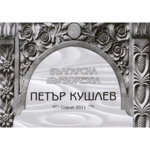 Българска дърворезба - 1