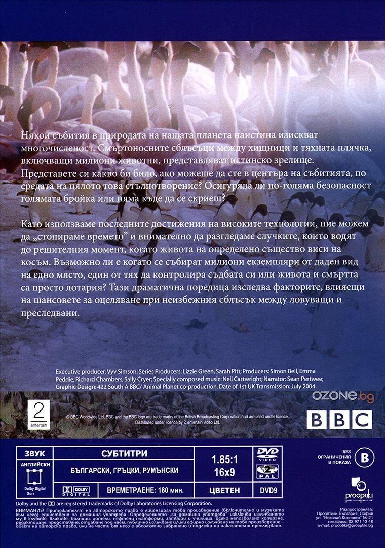 Многочислена природа (DVD) - 2