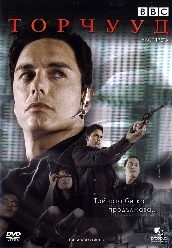 BBC Торчууд - Част трета (DVD) - 1