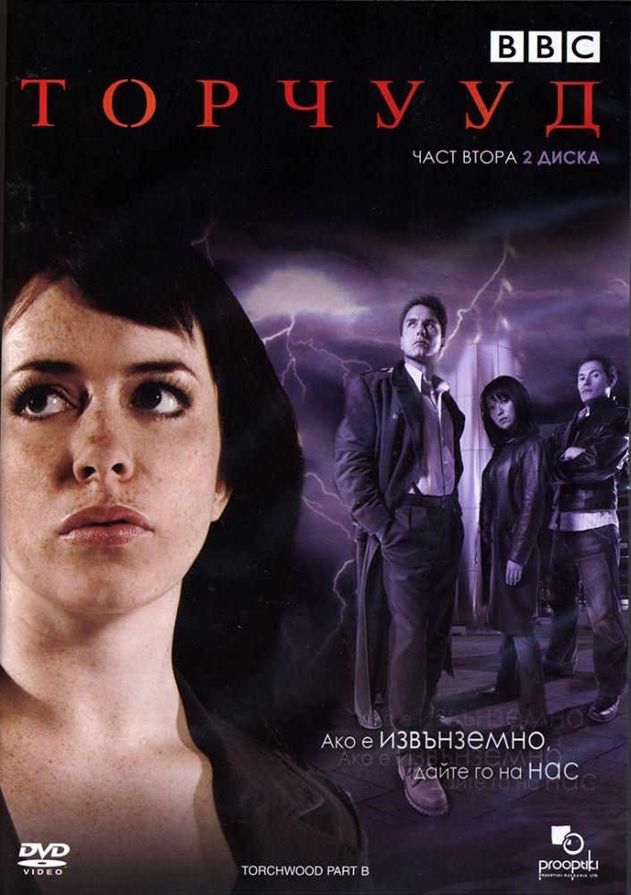 BBC Торчууд - Част втора (DVD) - 1