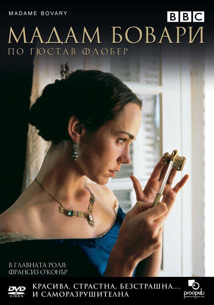 Мадам Бовари (DVD) - 1
