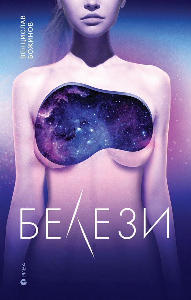Белези - 1