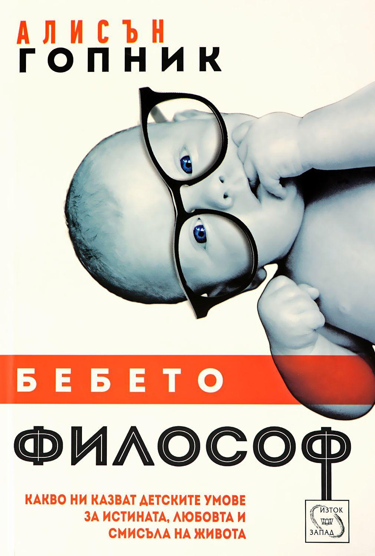 bebeto-filosof-1 - 1