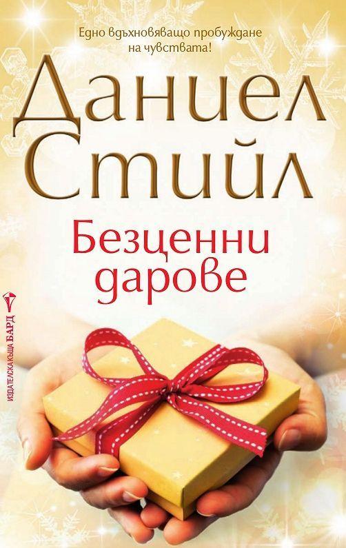 Безценни дарове - 1