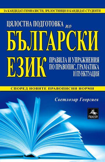 Цялостна подготовка по български език: правила и упражнения по правопис, граматика и пунктуация - 1