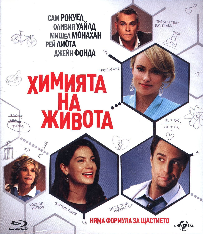 Химията на живота (Blu-Ray) - 1