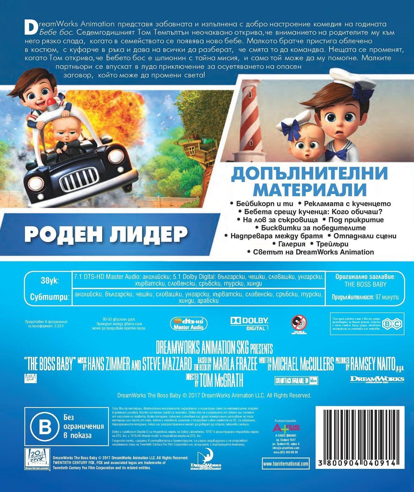Бебе Бос (Blu-Ray) - 3