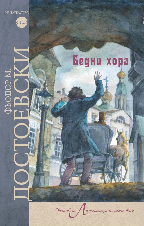 Бедни хора (Фьодор М. Достоевски) - 1