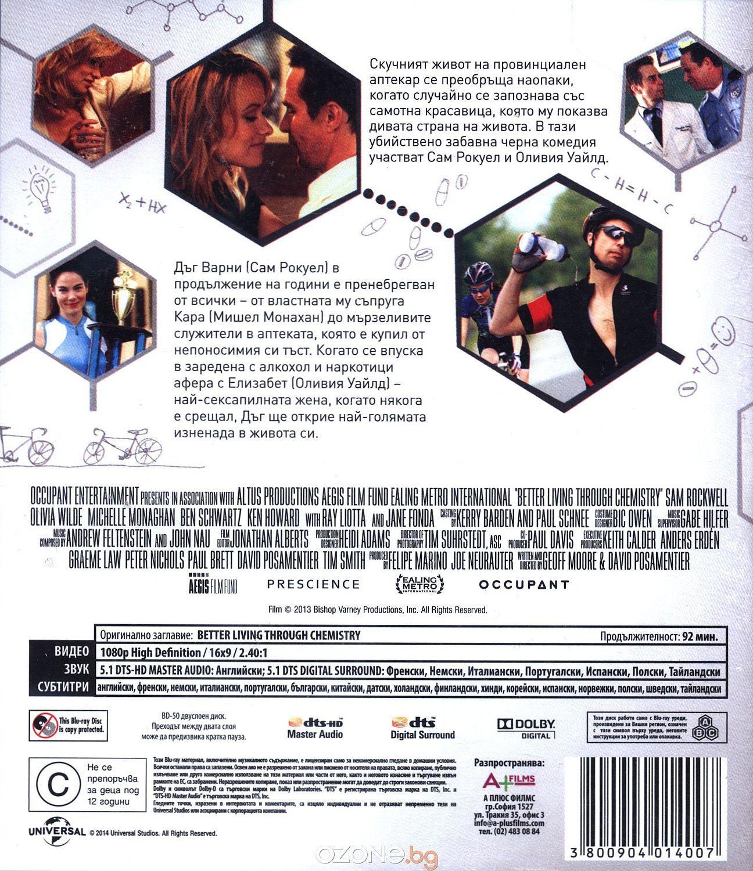 Химията на живота (Blu-Ray) - 3